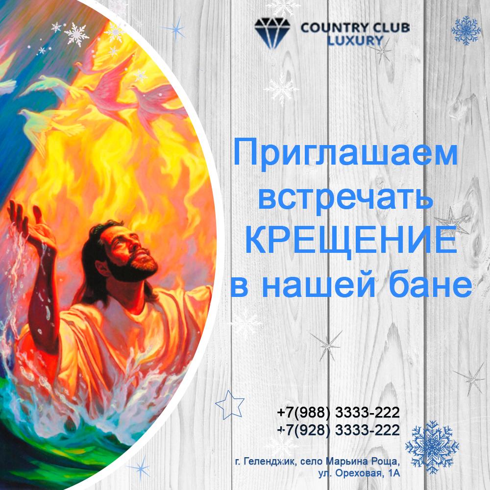 Встречайте Крещение в бане Геленджика