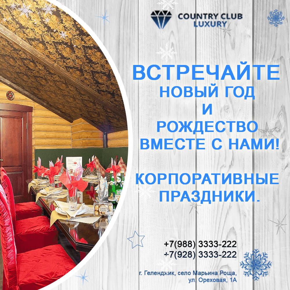 новый год в Country Club