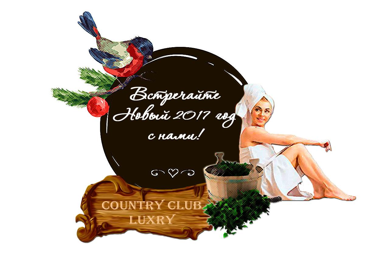 новый год в бане Contry Club